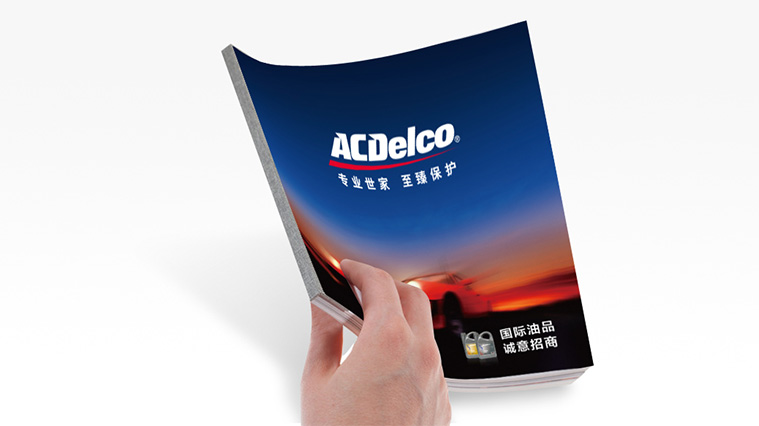 1ACDelco/AC德科润滑油招商手册画册万博手机APP万博网页版手机登录-尚略广告公司-画册封面万博网页版手机登录