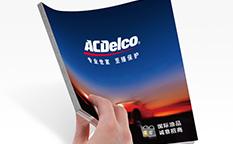 ACDelco/AC德科润滑油招商宣传画册fun88体育手机fun88乐天使备用