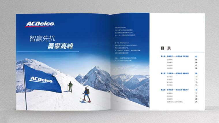 ACDelco/AC德科润滑油招商宣传画册策划设计-上海尚略画册设计公司