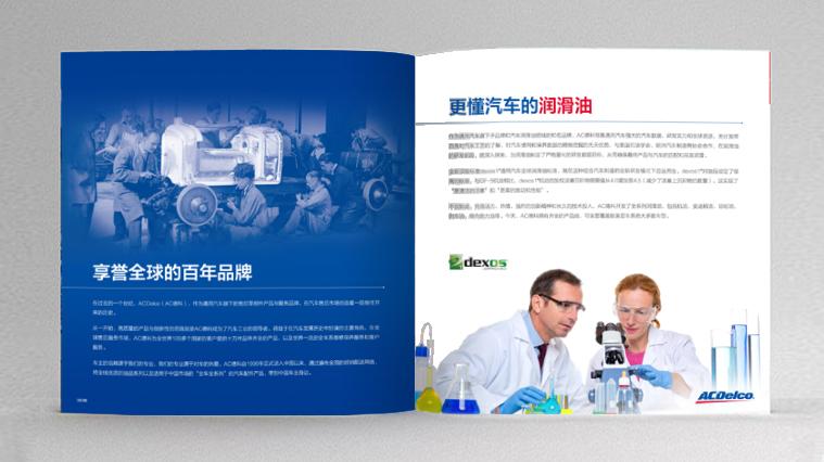 ACDelco/AC德科润滑油招商宣传画册策划设计