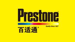 百适通Prestone