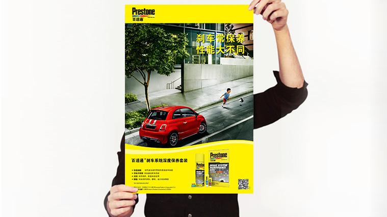 百适通刹车油润滑油海报广告创意设计-上海广告创意设计公司