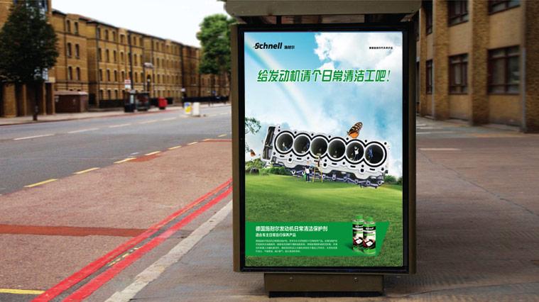 德国施耐尔Schnell汽车养护品平面广告创意设计