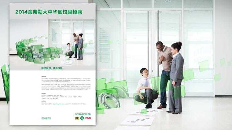 3舍弗勒集团雇主品牌视觉形象塑造-上海工业品广告设计品牌形象设计公司