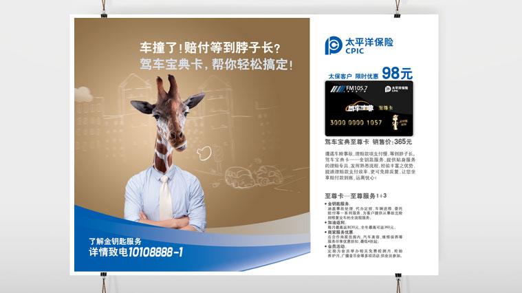太平洋保险车险平面广告策划创意设计长颈鹿篇-上海金融品牌策划与广告设计公司3