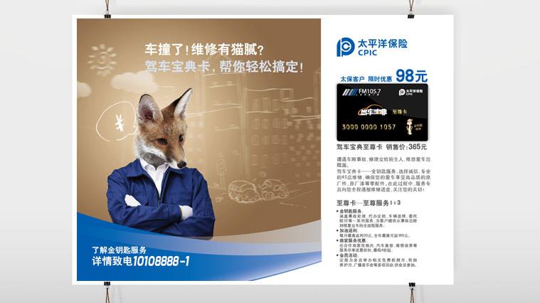 太平洋保险车险广告策划创意设计-上海尚略广告策划