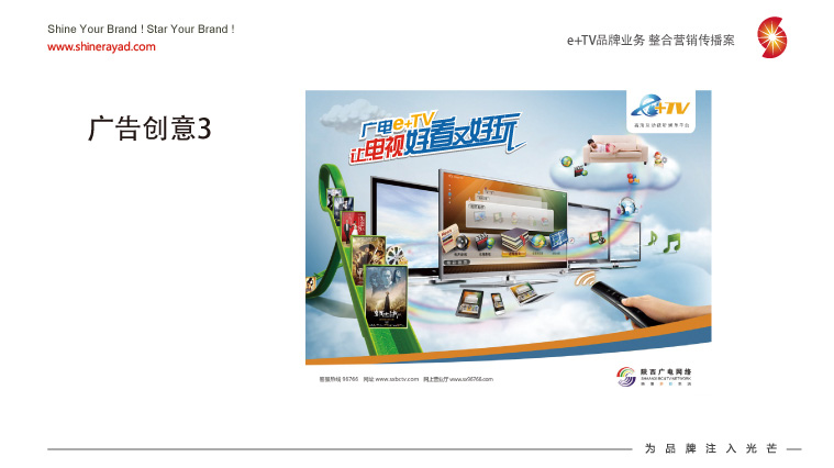 陕西广电e+TV高清数字业务整合营销推广策划