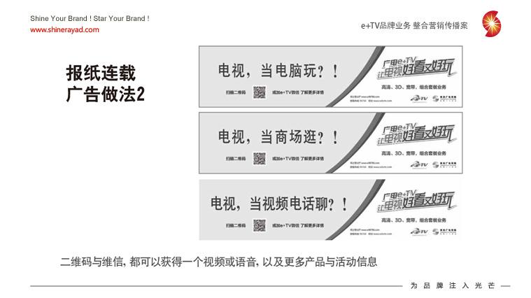 陕西广电e+TV高清数字业务整合营销推广万博手机APP