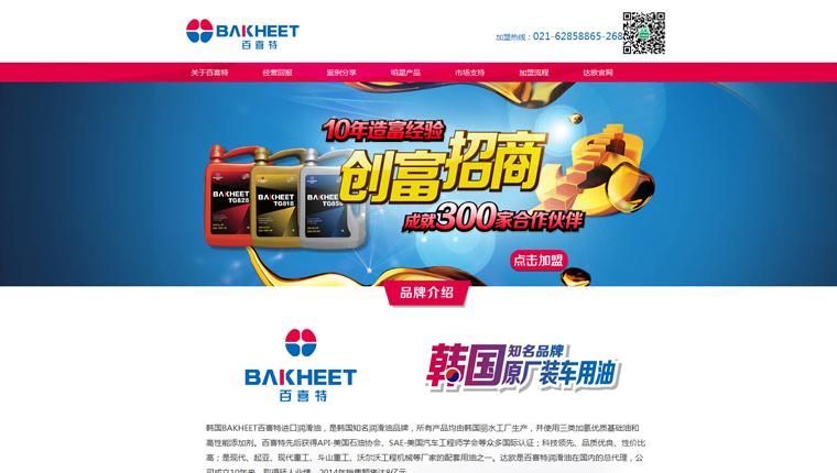 BAKHEET百喜特润滑油精准广告招商策划执行-上海招商策划公司