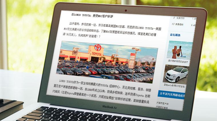 美国MOC汽车养护品公关新闻发布营销