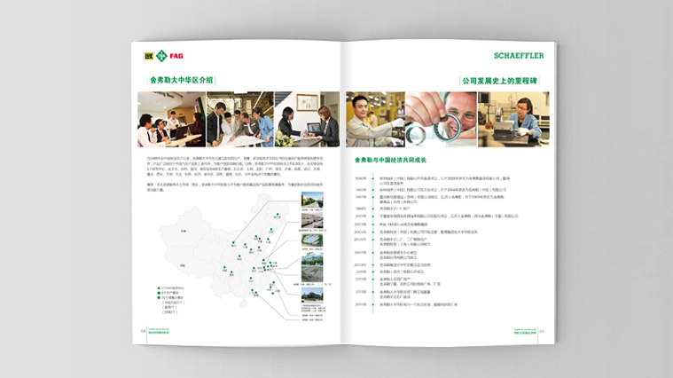 舍弗勒集团招聘宣传册fun88乐天使备用-上海工业品画册fun88乐天使备用公司