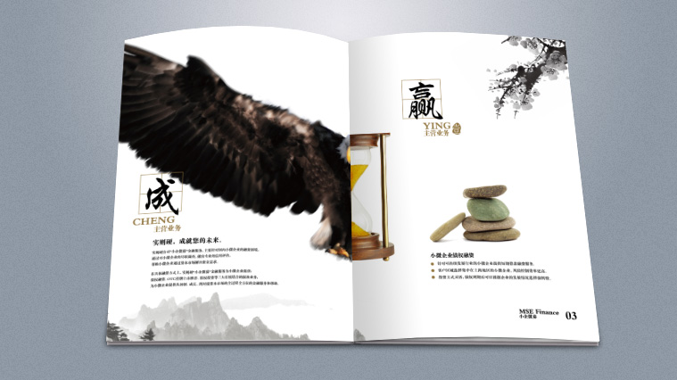 实则硬小微企业金融服务企业宣传画册设计-上海宣传册设计公司3
