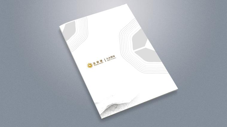 实则硬小微企业金融服务企业宣传画册设计-上海宣传册设计公司1