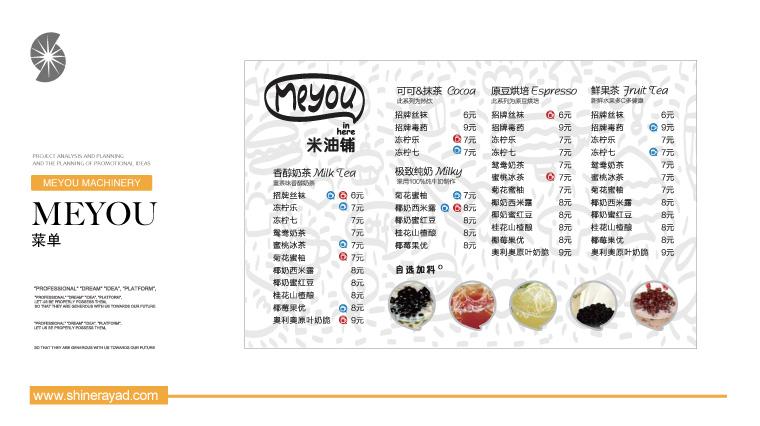 18.meyou米油铺奶茶鲜榨速饮吧特色休闲餐饮VI设计-餐饮菜单设计-上海餐饮VI设计公司