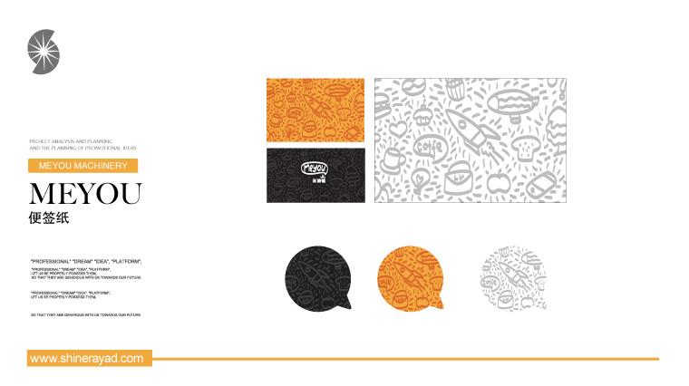 meyou米油铺奶茶鲜榨饮料速饮特色餐饮VI设计品牌全案设计