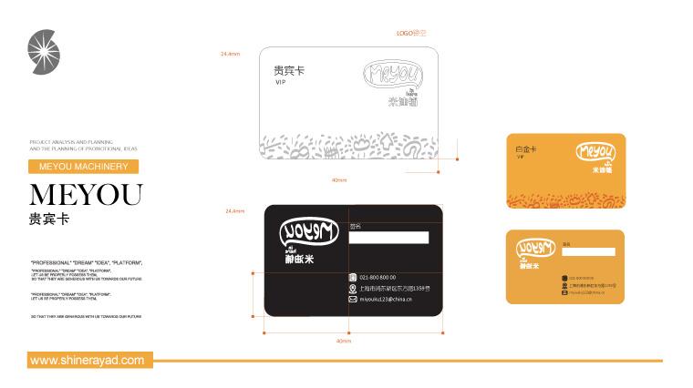20.meyou米油铺特色休闲餐饮VI设计-会员卡设计-上海餐饮VI设计公司