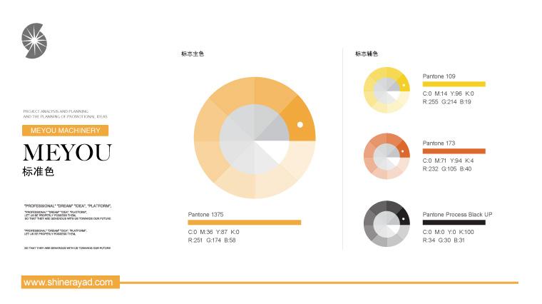 5.meyou米油铺奶茶鲜榨速饮吧特色休闲餐饮VI设计-上海餐饮VI设计公司