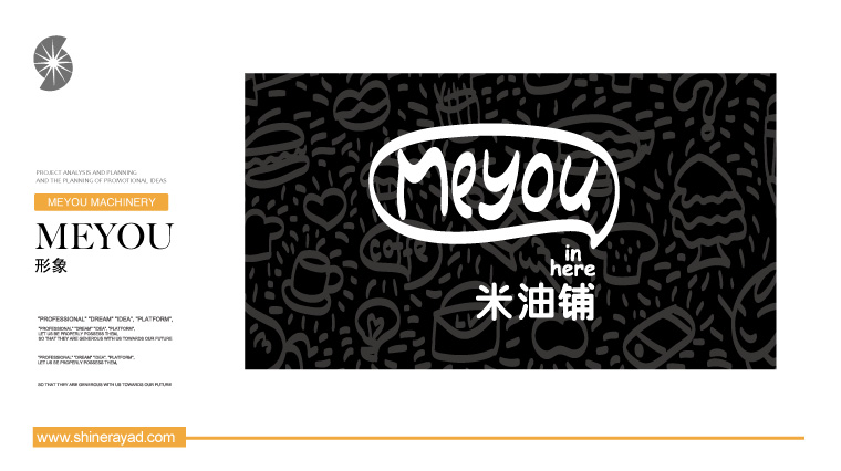 1meyou米油铺奶茶鲜榨速饮吧特色休闲餐饮VI设计-上海餐饮VI设计公司