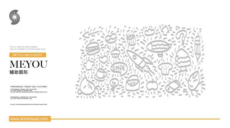 9.meyou米油铺奶茶鲜榨速饮吧特色休闲餐饮VI设计-VI辅助图形设计-上海餐饮VI设计公司