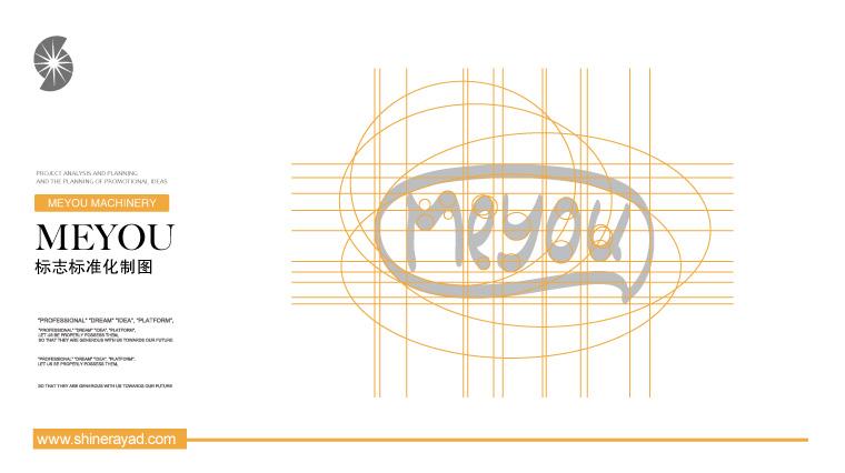 3meyou米油铺奶茶鲜榨速饮吧特色休闲餐饮VI设计字体标准化设计-上海餐饮VI设计公司