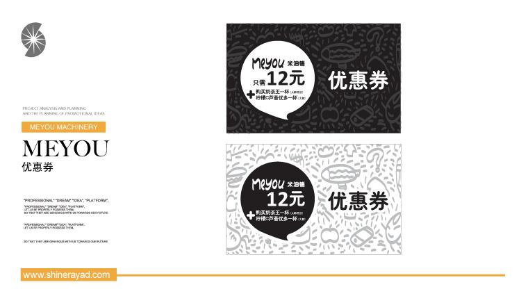 15.meyou米油铺奶茶鲜榨速饮吧特色休闲餐饮VI设计-餐饮优惠券设计-上海餐饮VI设计公司