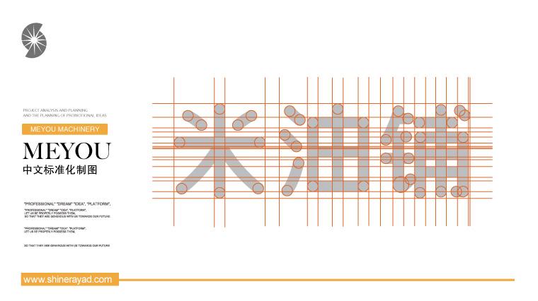 4meyou米油铺奶茶鲜榨速饮吧特色休闲餐饮VI设计-中文字体标准化设计-上海餐饮VI设计公司