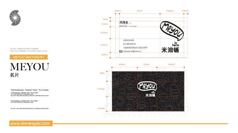 11.meyou米油铺奶茶鲜榨速饮吧特色休闲餐饮VI设计-名片设计-上海餐饮VI设计公司