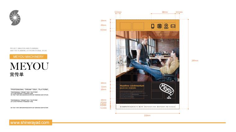 22.meyou米油铺特色休闲餐饮VI设计--广告版式设计-上海餐饮VI设计公司