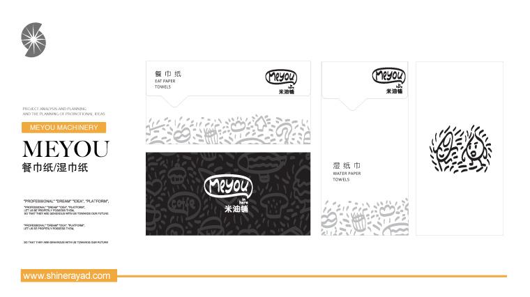 17.meyou米油铺奶茶鲜榨速饮吧特色休闲餐饮VI设计-上海餐饮VI设计公司