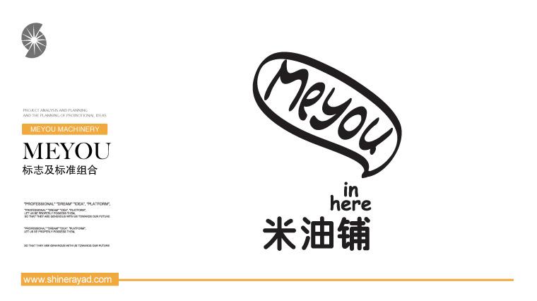 7.meyou米油铺奶茶鲜榨速饮吧特色休闲餐饮VI设计-上海餐饮VI设计公司