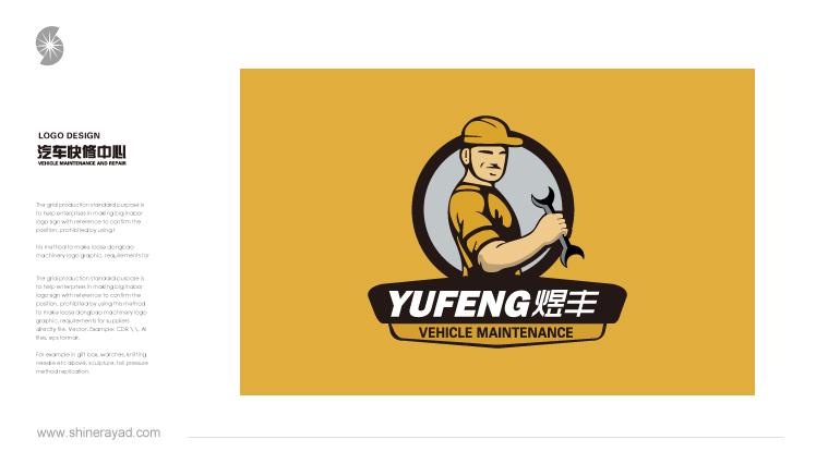 煜丰快手车夫汽车快修连锁店标志设计品牌形象设计-上海LOGO设计公司1