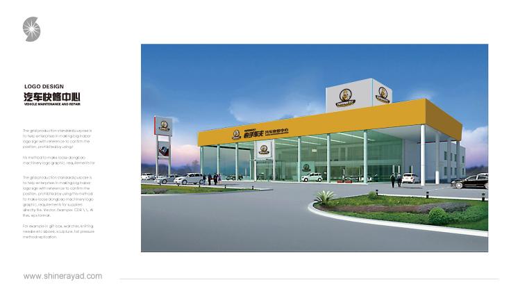 煜丰快手车夫汽车快修连锁店标志设计品牌形象设计--上海LOGO设计公司2