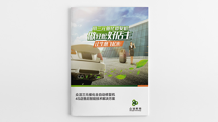 1众洁科技B2B宣传画册设计-上海工业品画册设计公司