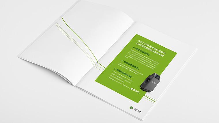 2众洁科技B2B宣传画册设计-上海工业品画册设计公司