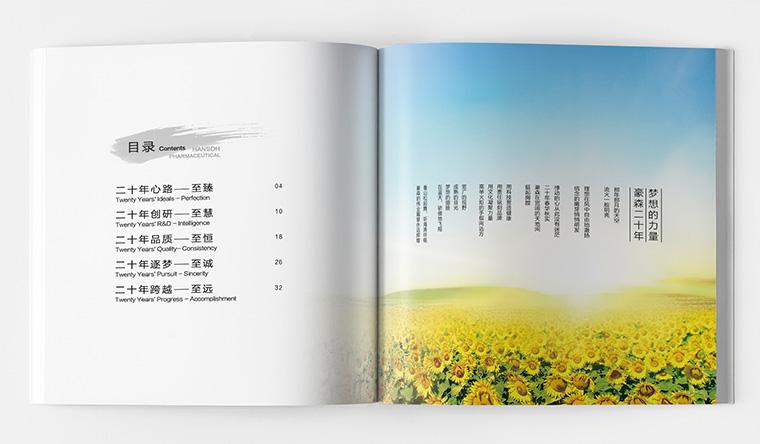 豪森医药20周年庆企业纪念宣传画册设计-上海画册设计公司