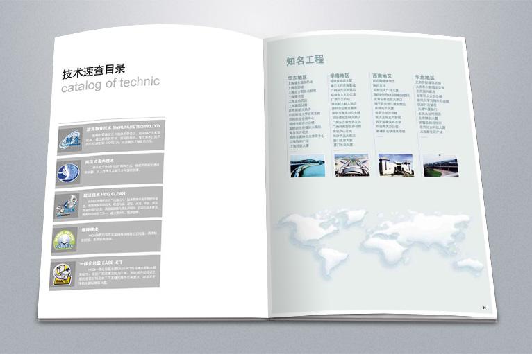 HCG和成卫浴fun88体育备用宣传画册fun88乐天使备用-上海卫浴广告fun88乐天使备用与fun88体育备用fun88体育手机公司5