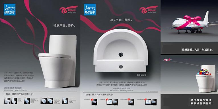 HCG和成卫浴周年庆产品促销活动策划