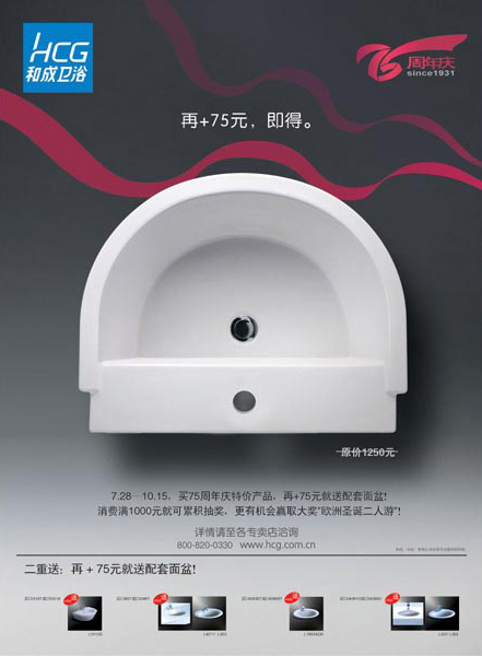 HCG和成卫浴fun88体育备用营销与促销广告fun88乐天使备用-上海卫浴广告fun88乐天使备用与fun88体育备用fun88体育手机公司6