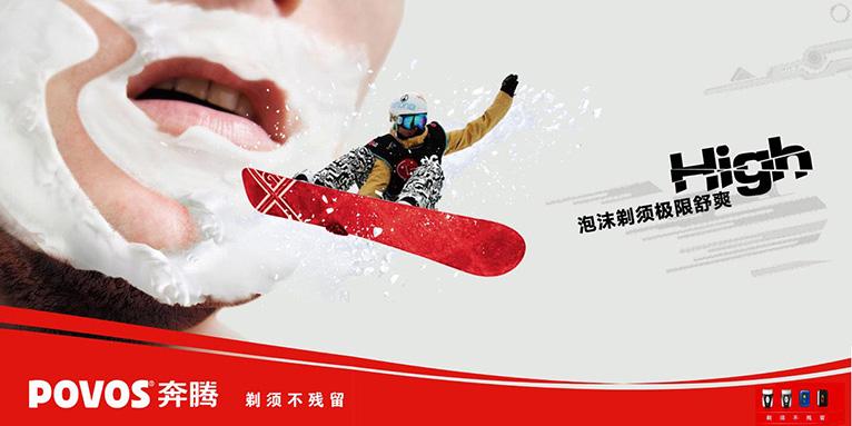 奔腾电器剃须刀产品畅爽篇平面宣传广告创意fun88乐天使备用
