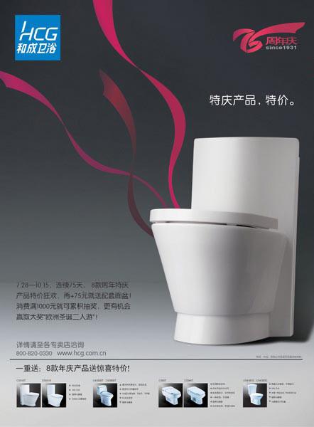 HCG和成卫浴fun88体育备用营销与促售广告fun88乐天使备用-上海卫浴广告fun88乐天使备用与fun88体育备用fun88体育手机公司7
