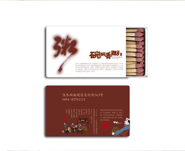 华萃碗碗香粥中式餐饮品牌VI设计与餐厅SI空间设计--上海餐饮品牌VI设计公司3