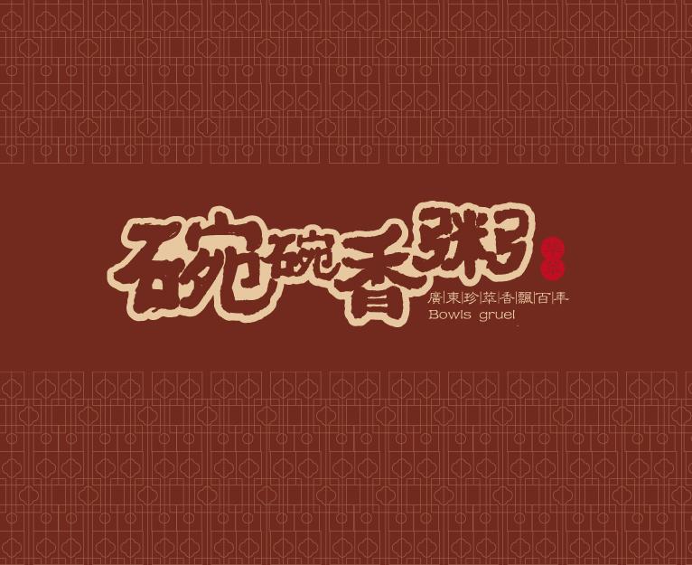 华萃碗碗香粥中式餐饮品牌VI设计与餐厅SI空间设计-上海餐饮品牌VI设计公司1