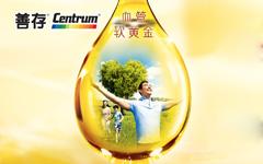善存沛优牌辅助降血脂软胶囊保健品平面广告海报设计-上海平面广告设计公司