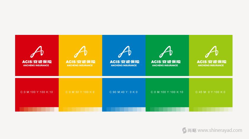安诚保险销售公司LOGO设计品牌VI设计形象设计