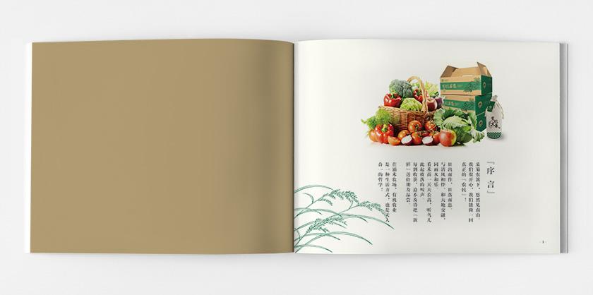 涌禾农场宣传画册策划设计