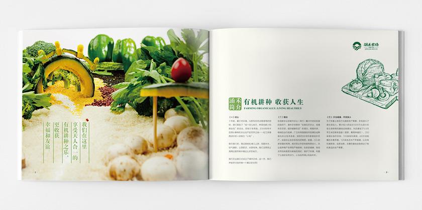涌禾农场企业宣传画册设计-上海画册设计公司