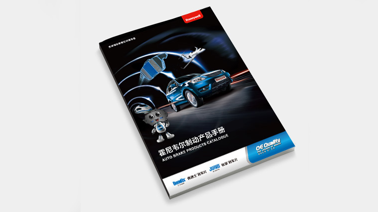Honeywell霍尼韦尔汽配/刹车片品牌与产品宣传画册策划设计-上海画册设计公司