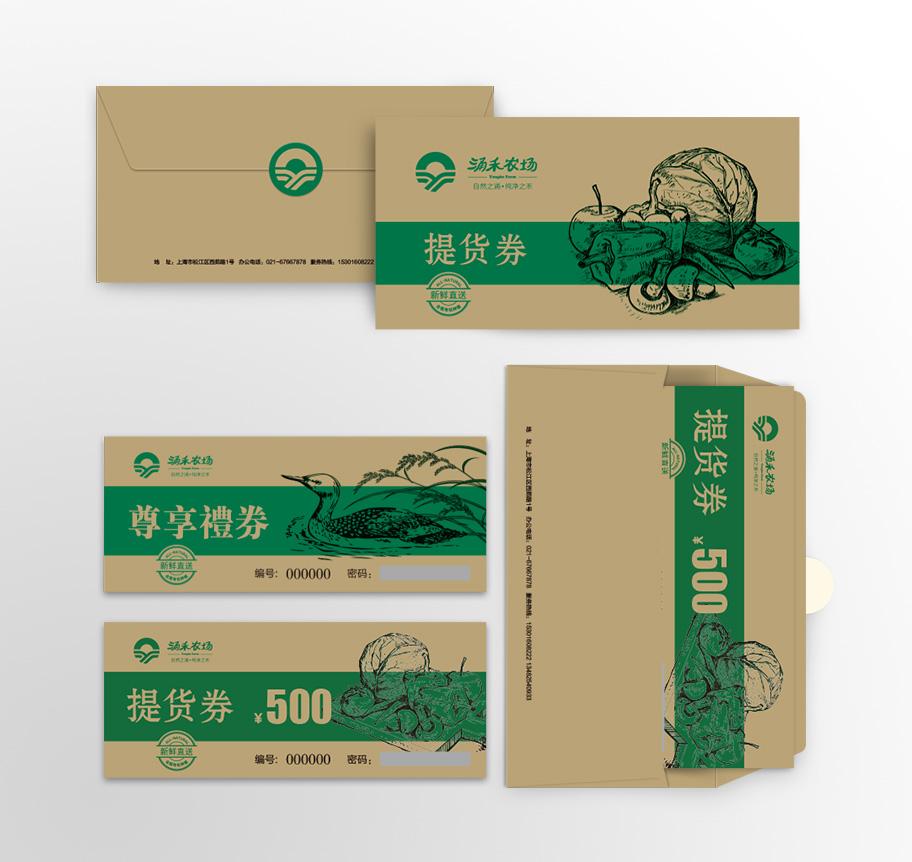 涌禾农场农业品牌商标LOGO设计品牌VI视觉形象设计-优惠券代金券设计
