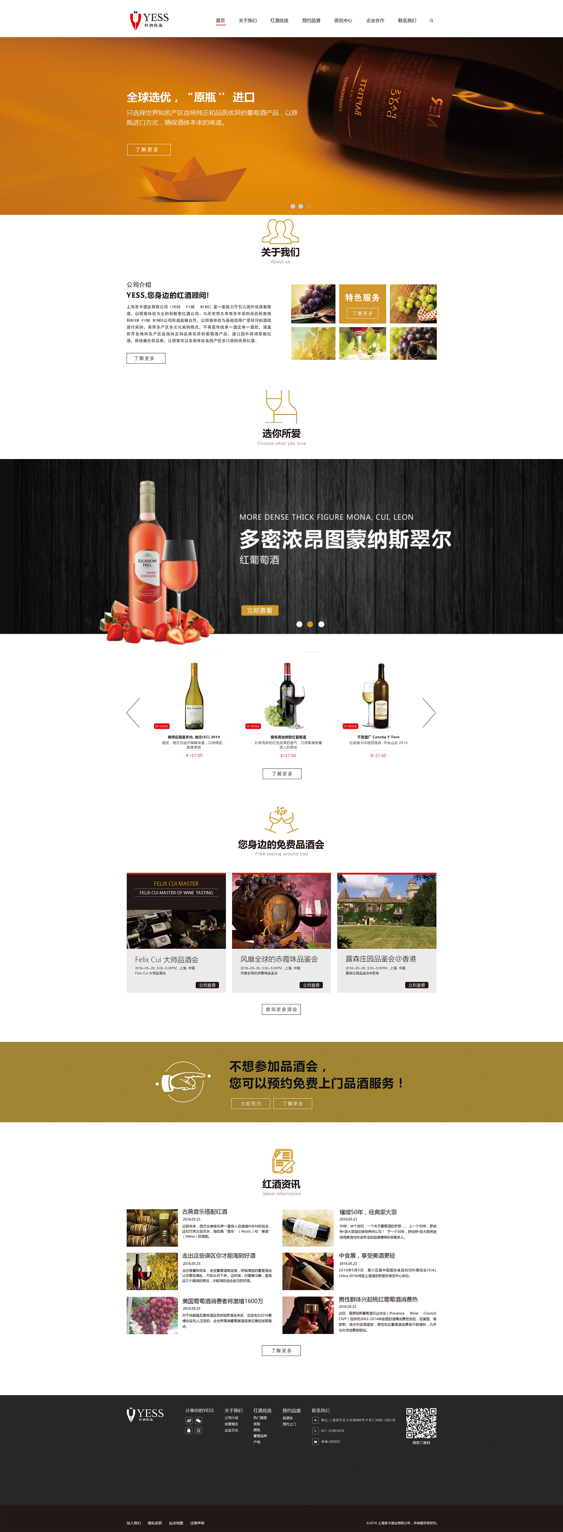 上海卡恩酒业yess红酒优选网站策划设计建设