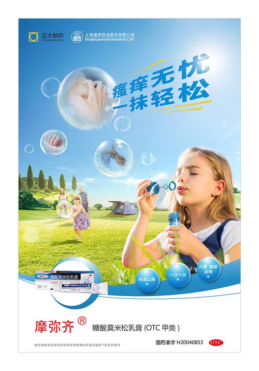 正大通用药业快速止痒皮肤用药平面海报创意广告吹泡泡篇-上海医疗药品广告策划公司
